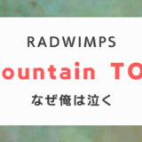 RADWIMPS『Mountain Top』