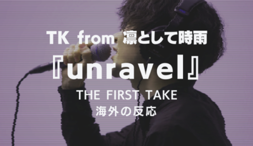 TK from 凛として時雨『unravel』 に対する海外の反応【THE FIRST TAKE】