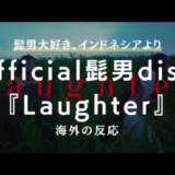 Official髭男dism『Laughter』に対する海外の反応