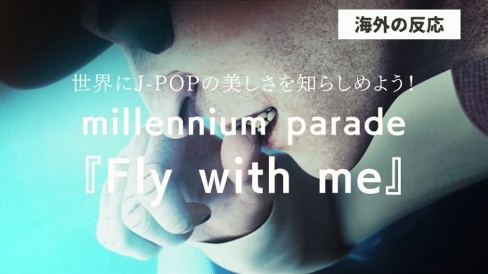 millennium parade『Fly with me』に対する海外の反応
